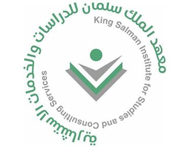 معهد الملك سلمان